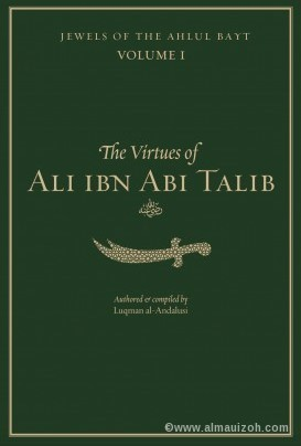 The Virtues Of Ali Ibn Abi Talib