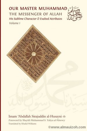 Our Master Muhammad Vol.1