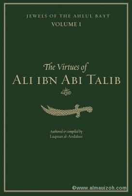 The Virtues Of Ali Ibn Abi Talib